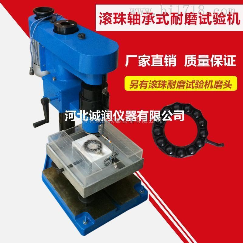 诚润正品厂家供应GB/T16925-1997滚珠轴承式耐磨试验机 诚润仪器有限公司