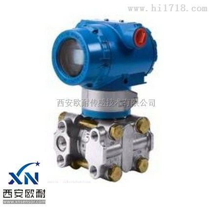 智能压力变送器差压型XTG1151DP   可定制  厂家直销