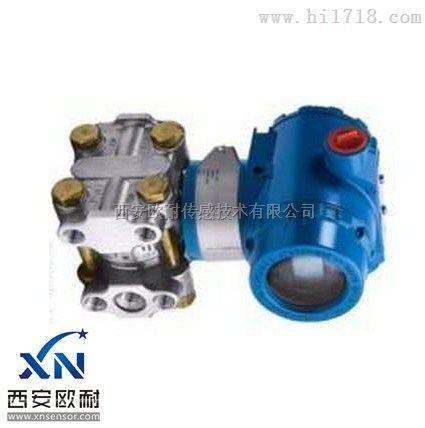 电容式压力变送器TS220-3051 电议 西安欧耐 质保一年
