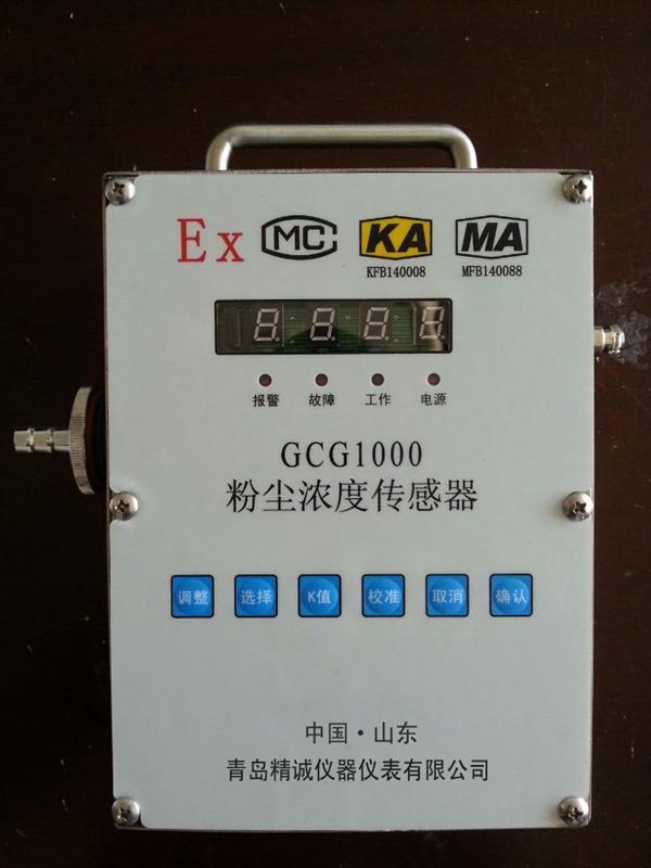 糧倉粉塵在線報警儀GCG1000
