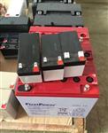 FirstPower蓄电池LFP12134,一电参数介绍12V134AH电源报价