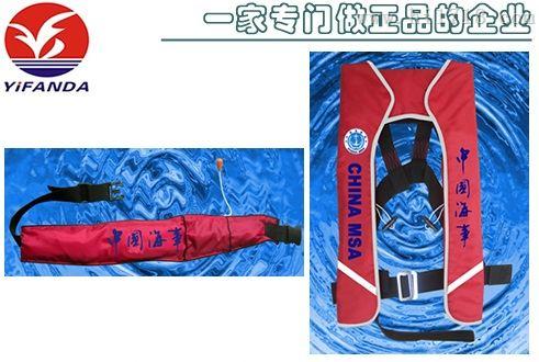 YFDCQY-01海事用气胀式围巾救生衣,海事充气衣腰带救生圈