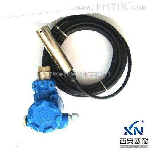 分体投入式液位变送器FST700-101 液位传感器 厂家直销 质保一年 可定制 电议 西安欧耐