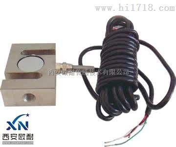 S型称重传感器MIK-LCS2  厂家直销 质保一年 可定制 西安欧耐