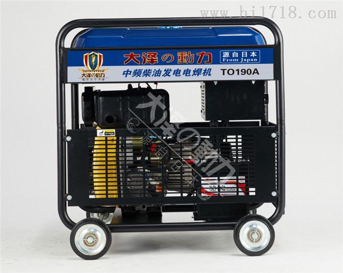 190A电焊发电一体机