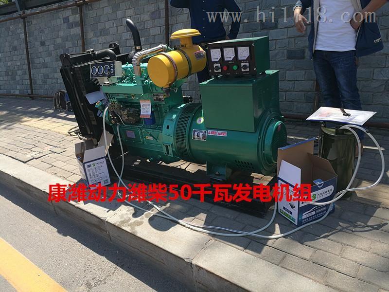 【超低价供应】柴油发电机组50KW千瓦专业生产厂家