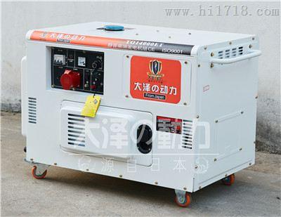 TO1400ET-10千瓦静音柴油发电机产品报价