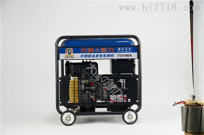 施工电焊专用190A柴油发电电焊一体机