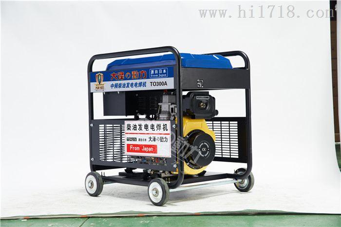 300a柴油发电电焊两用机/300A柴油电焊机价格