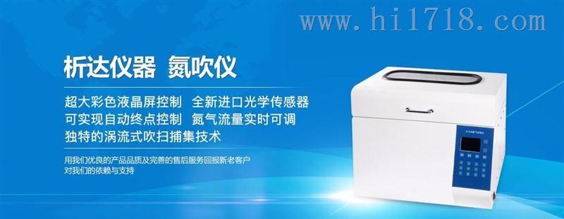 上海全自动氮吹浓缩仪生产厂家NS-12S