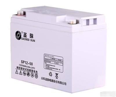 圣阳蓄电池SP12-50 12V50AH核心代理商