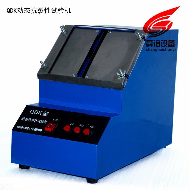 QDK自动动态抗开裂测试仪_自动动态抗开裂测试仪生产厂家