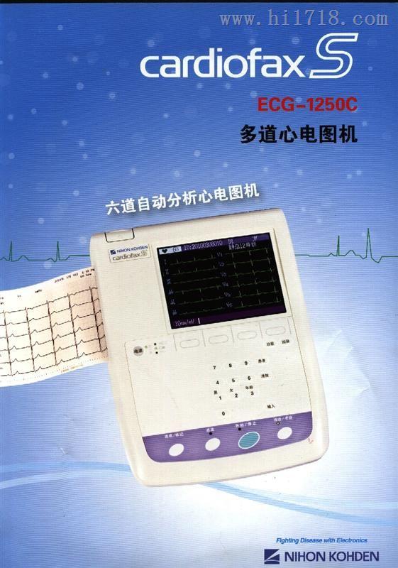 六道心电图机价格 ----- ECG-1250C/P   光电原装进口