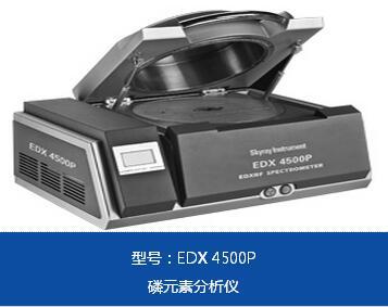 胶水重金属检测仪EDX4500P,原装制造商胶水重金属检测仪江苏天瑞仪器股份有限公司