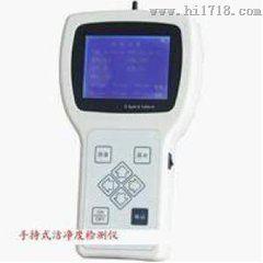 手持式空气洁净度检测仪/尘埃粒子计数器 型号:YJ23-BII