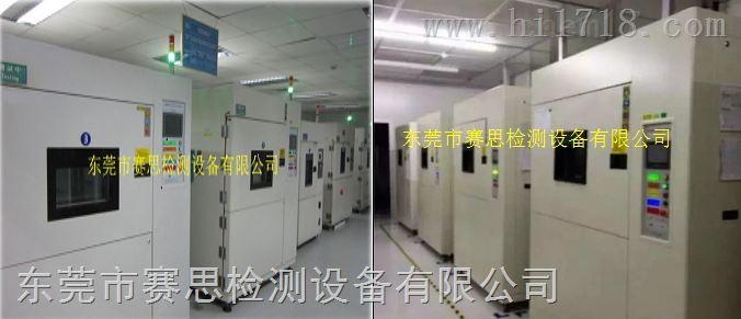 三箱式高低温冲击试验箱生产工厂