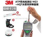 進口手持式ATP熒光檢測儀