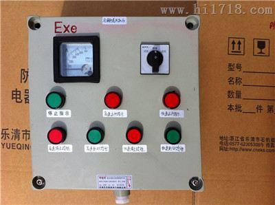 电机防爆控制箱 > 控制空压机启停防爆按钮箱 > 高清图片