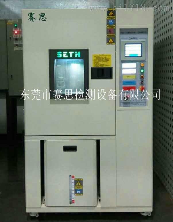 高低温湿热循环试验箱军用品质