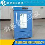 景弘JH-100A型BOD生化培养箱,实验室恒温BOD培养箱150L