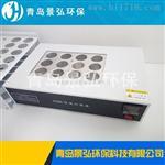景弘JH-YR型COD恒温加热器厂家,COD恒温加热器报价