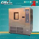 高低温试验箱TL/高低温交变试验箱TLP