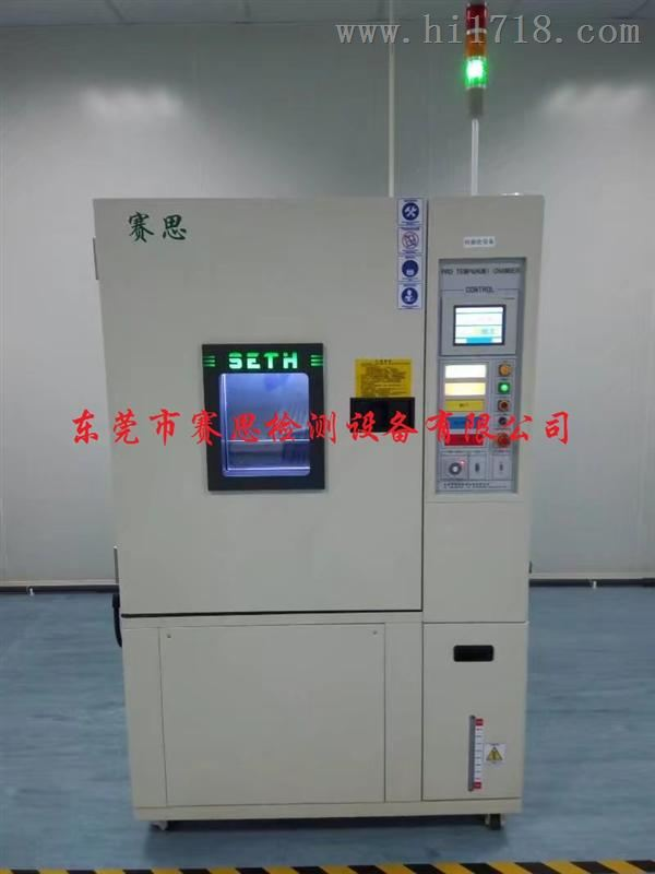惠州恒温恒湿试验箱军用品质