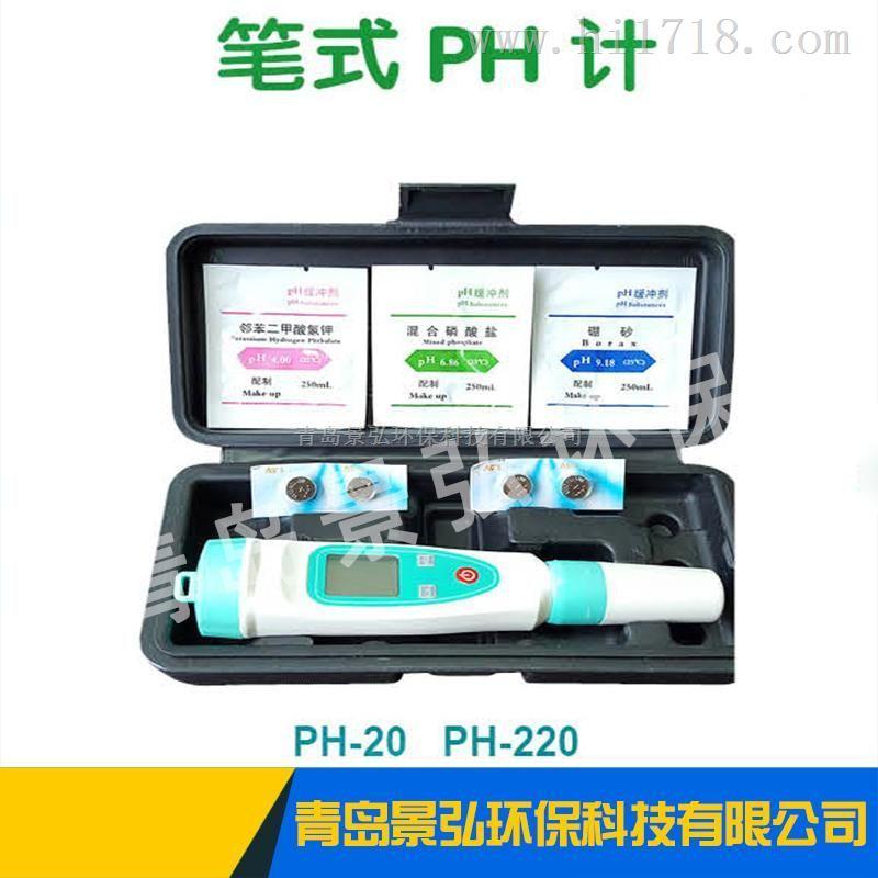 便携式PH计测试笔厂家,工业污水笔式PH计酸度计价格