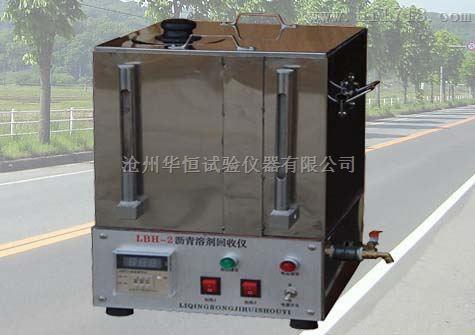 沥青混合料溶剂回收仪 LBH-2 沧州华恒生产厂家价格