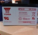 汤浅蓄电池NP17-12/12V17AH