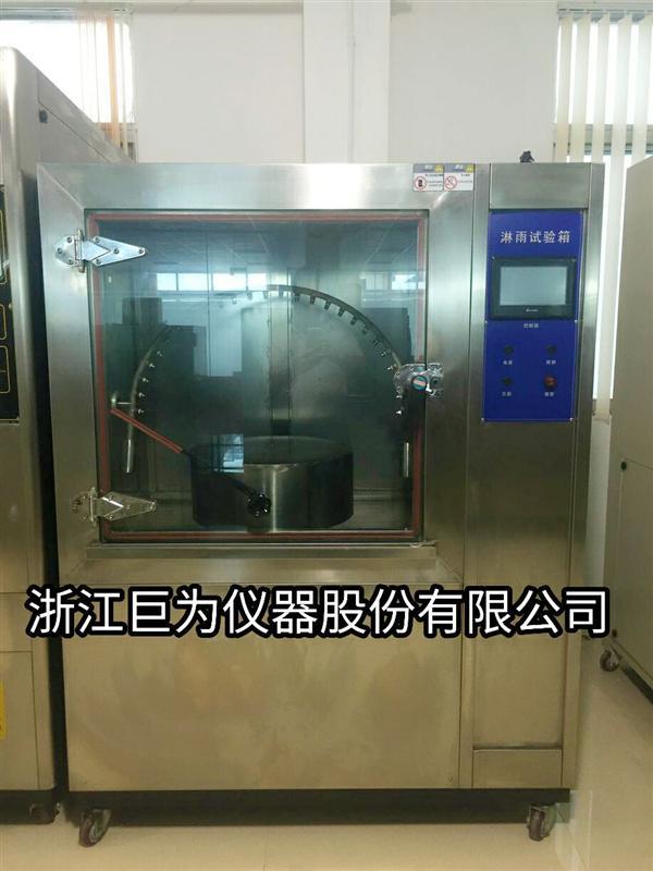 浙江摆杆淋雨装置JW-1301