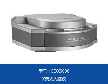 粘着剂重金属检测仪EDX9000,价格制造商粘着剂重金属检测仪江苏天瑞仪器股份有限公司