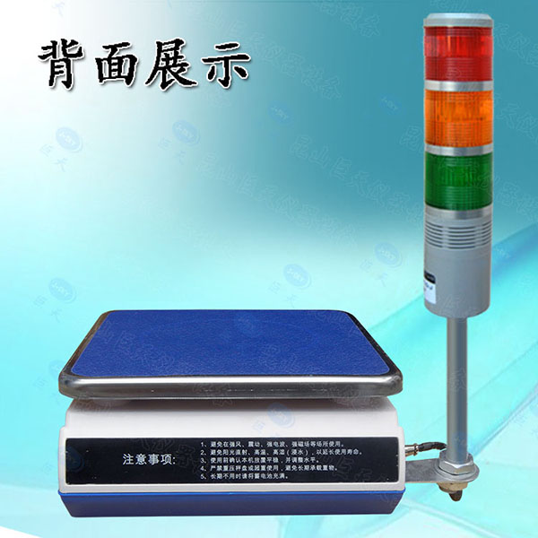 15公斤高精度电子秤/带三色灯报警电子称