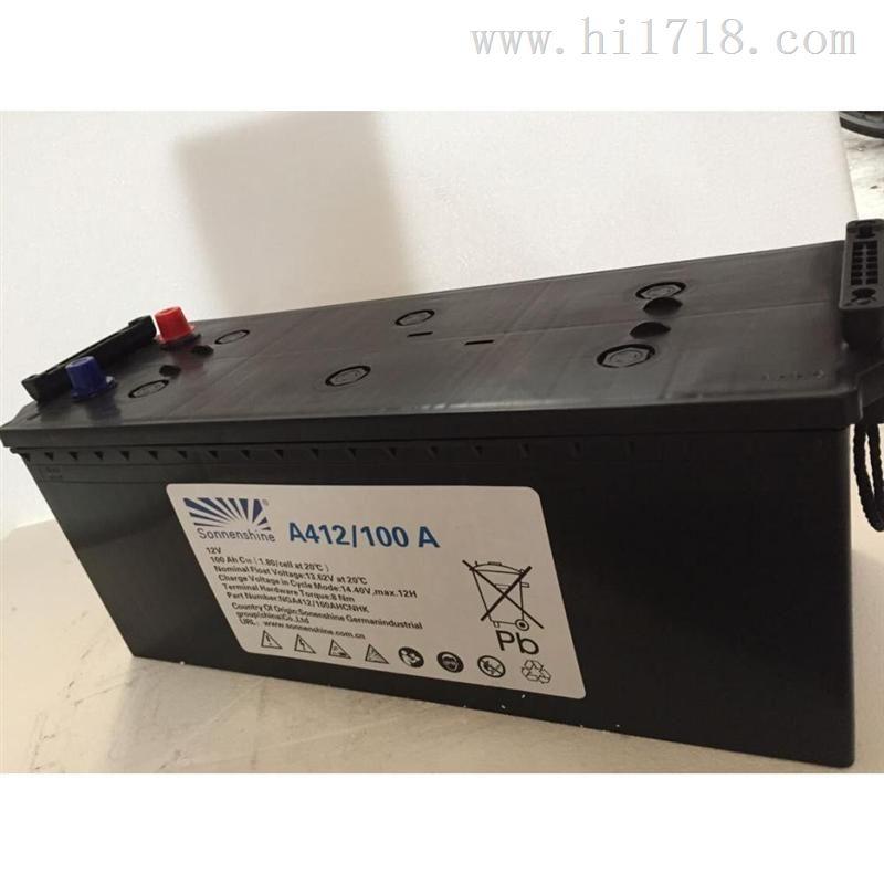 阀控式胶体蓄电池 A412/100A 德国阳光官网报价