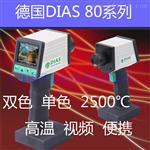 德国DIAS便携式短波段高温红外热像仪PYROVIEW 480N  测温范围600~3000℃