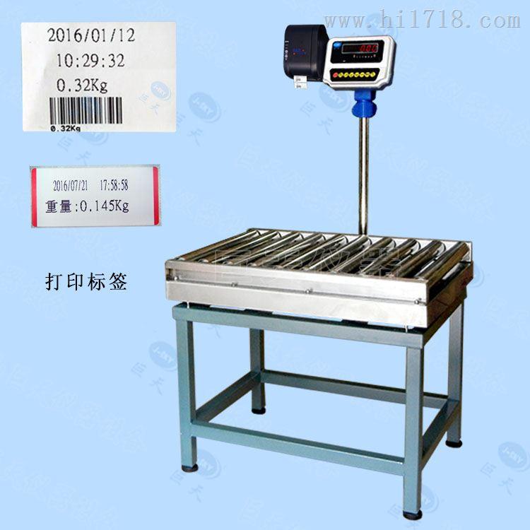 30kg扫描条码称重合格时打印的滚筒秤