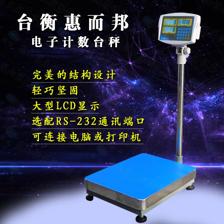 苏州惠而邦XK3108-KC高精度计数台秤报价