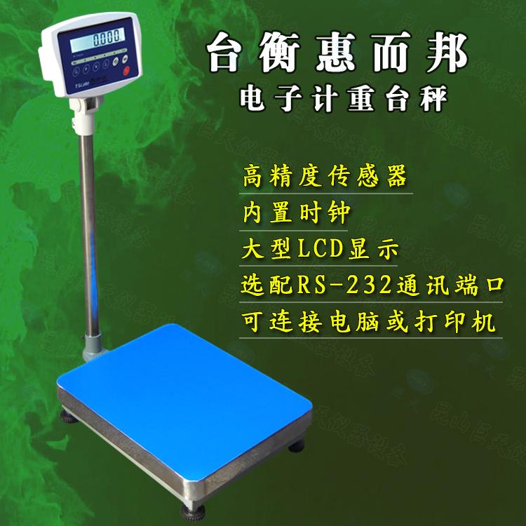 台衡惠而邦XK3108-KW-60kg高精度电子台秤价格