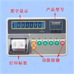 台衡惠而邦t-scale电子称T2200P带串口