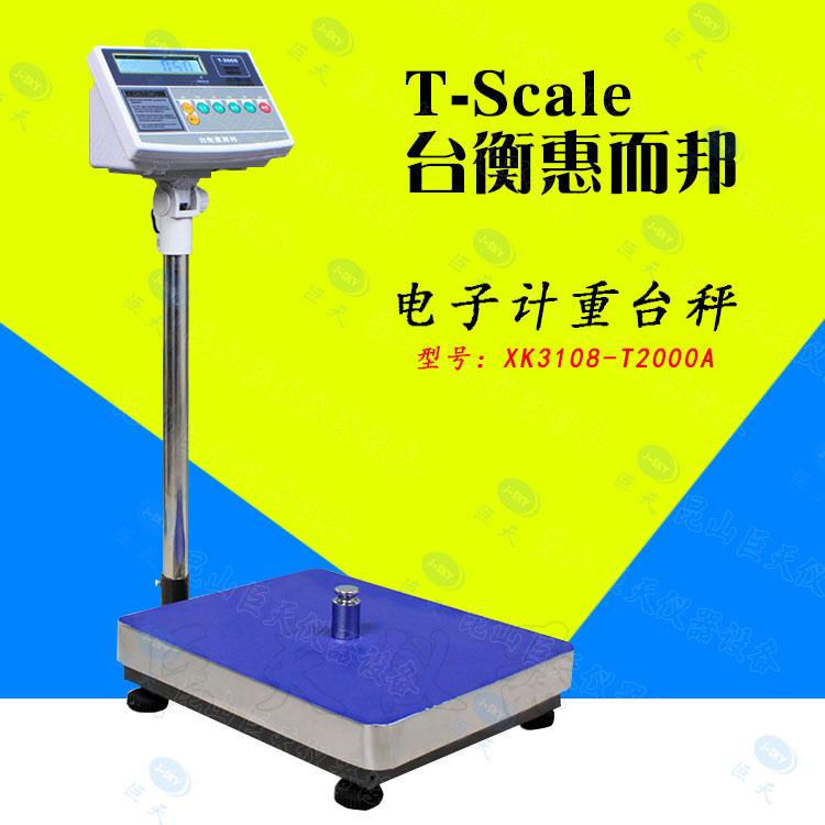 台衡惠而邦T2000A电子台秤哪里有现货?