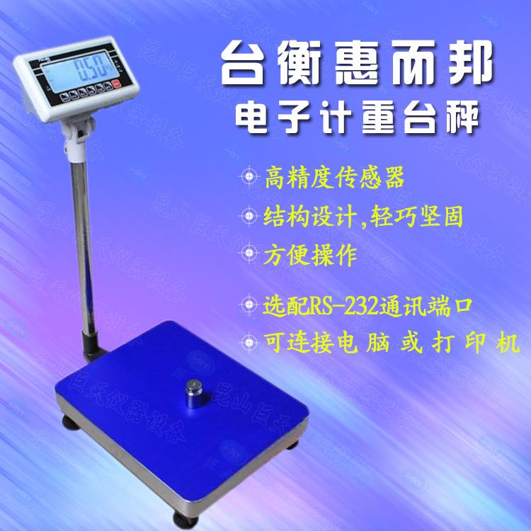 台衡惠而邦XK3108-BW电子秤厂家直销