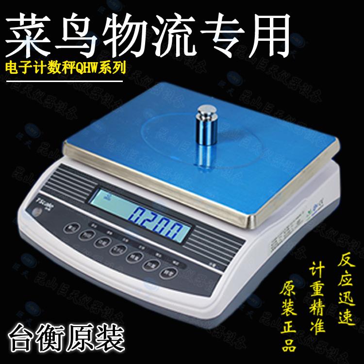 常州批发30kg/1g惠而邦连接电脑的电子秤