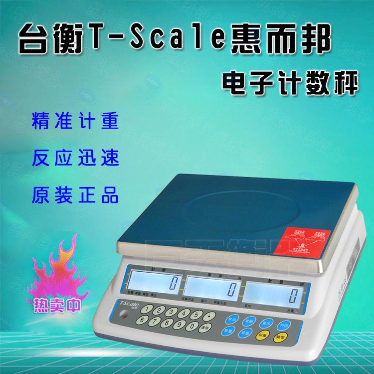 JSC-AHC-6电子计数秤哪里有卖