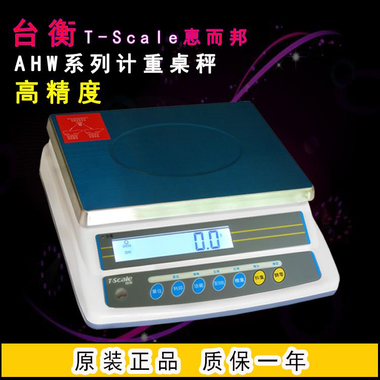 台衡T-SCALE惠而邦AHW-6kg连电脑的电子秤