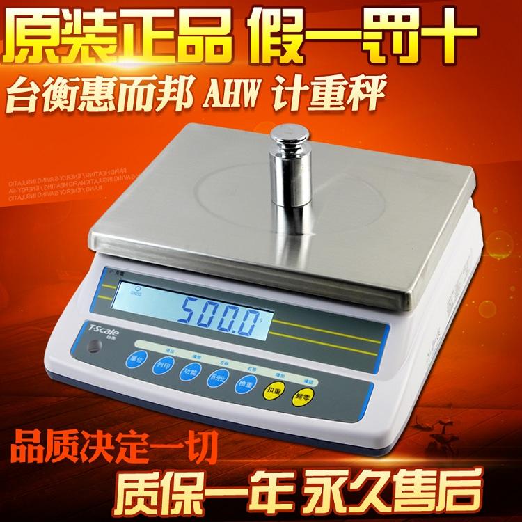 台衡惠而邦JSC-AHW-30kg+R电子秤价格