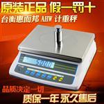 惠而邦JCS-AHW高精度計重秤哪里有賣?