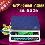 巨天JW-A2-30kg/0.5g电子桌秤现货批发