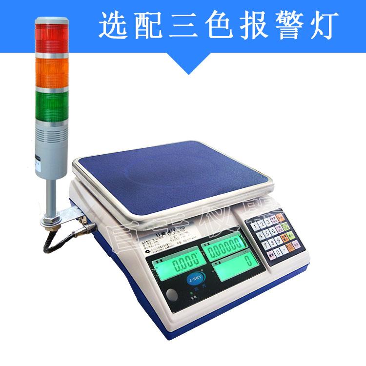 3公斤可设定上下限数量报警的电子秤
