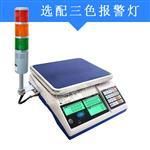 重量数量报警电子秤 带声光报警功能电子秤