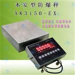 赣州3kg/0.1g本安型防爆电子天平秤